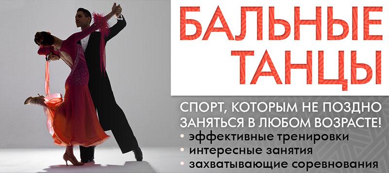Танцевальный клуб бальных танцев в москве закрытый клуб тильда